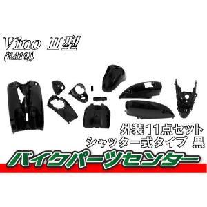 ヤマハ ビーノ SA10J シャッターキー 外装セット 11点 黒 ブラック 新品 バイクパーツセンター|bike-parts-center