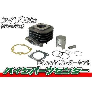 ライブディオ/ZX AF34 AF35 ノーマルタイプシリンダーキット 50cc 新品 スタンダード バイクパーツセンター|bike-parts-center