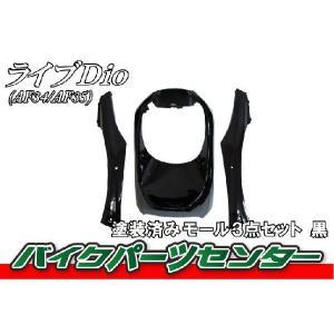 ライブディオ/ZX AF34 AF35 塗装済みアンダーモールセット 3点 黒 ブラック 新品 プロテクター フェンダー カウルセット バイクパーツセンター bike-parts-center