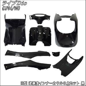 ライブディオ/ZX DIO AF34/AF35用 カラーインナー8点セット ブラック インナーカウルセット艶あり フェンダー・ステップボード バイクパーツセンター bike-parts-center