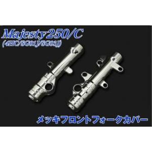ヤマハ マジェスティ250/C SG03J メッキフロントフォークカバー Bタイプ  新品 バイクパーツセンター|bike-parts-center
