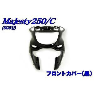 ヤマハ マジェスティ250/C SG03J フロントカバー ブラック(黒) 新品 バイクパーツセンター|bike-parts-center