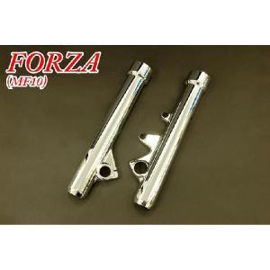 ホンダ フォルツァX/Z MF10 フロントフォークカバー メッキ 新品 バイクパーツセンター|bike-parts-center
