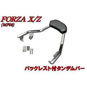 ホンダ フォルツァX/Z MF08 バックレスト付タンデムバー 新品 バイクパーツセンター|bike-parts-center