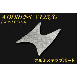 スズキ アドレスV125/G アルミステップボード CF46A CF4EA 新品 バイクパーツセンター|bike-parts-center