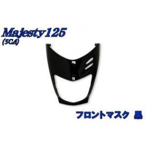 マジェスティ125 フロントマスク FI 5CA ブラック バイクパーツセンター|bike-parts-center