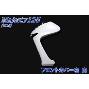 マジェスティ125 フロントカバー 左  FI 5CA ホワイト バイクパーツセンター|bike-parts-center