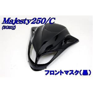 ヤマハ マジェスティ250/C SG03J フロントマスク ブラック 新品 フロントカウル バイクパーツセンター|bike-parts-center