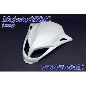 ヤマハ マジェスティ250/C SG03J フロントマスク ホワイト 新品 フロントカウル バイクパーツセンター|bike-parts-center