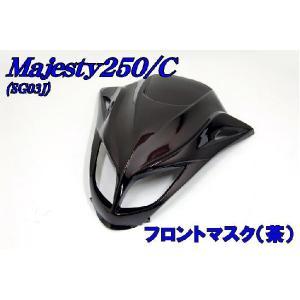 ヤマハ マジェスティ250/C SG03J フロントマスク 茶 ブラウン 新品 フロントカウル バイクパーツセンター|bike-parts-center