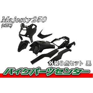 ヤマハ マジェスティ250 4HC 外装セット 8点 黒 ブラック 【B級品】 新品 バイクパーツセンター|bike-parts-center