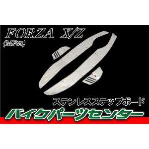 ホンダ フォルツァ MF08 ステンレスステップボード バイクパーツセンター