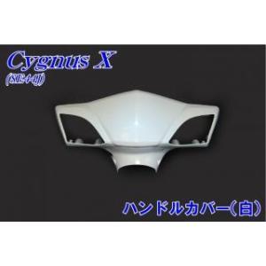 ヤマハ シグナスX FI SE44J 外装 ハンドルカバー 白 バイクパーツセンター|bike-parts-center