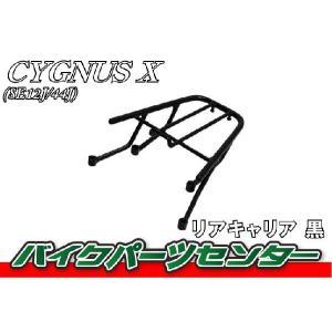 ヤマハ シグナスX  SE12J/SE44J リアキャリア バイクパーツセンター|bike-parts-center
