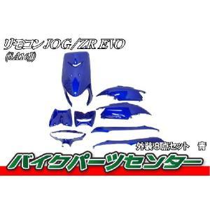 ヤマハ リモコンジョグZRエボリューション SA16J 外装セット 8点 青 ブルー 新品 バイクパーツセンター|bike-parts-center