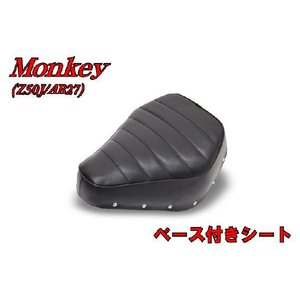 ホンダ モンキー Z50J AB27 ベース付シートアセンブリ Monkey バイクパーツセンター