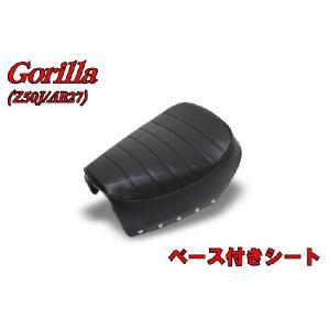 ホンダ ゴリラ Z50J AB27 ベース付シートアセンブリ Gorilla バイクパーツセンター