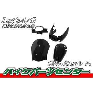 スズキ レッツ4 CA41A CA45A 外装セット 黒 ブラック 新品 バイクパーツセンター