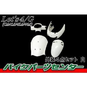 スズキ レッツ4 CA41A CA45A 外装セット 白 ホワイト 新品 バイクパーツセンター
