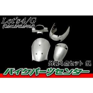 スズキ レッツ4 CA41A CA45A 外装セット 銀 シルバー 新品 バイクパーツセンター