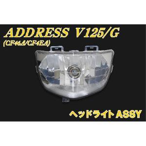 スズキ アドレスV125/G CF46A CF4EA ヘッドライトASSY PH7バルブ バイクパーツセンター|bike-parts-center