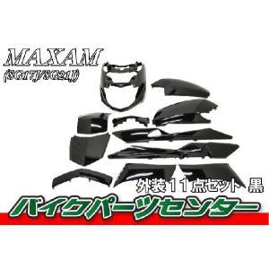 ヤマハ マグザム SG17J SG21J 外装セット 11点 黒 ブラック 新品 バイクパーツセンター