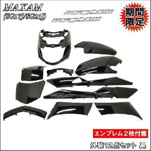 ヤマハ マグザム SG17J SG21J 外装セット 11点 黒 ブラック エンブレムセット バイクパーツセンター