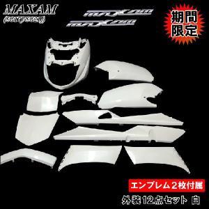 ヤマハ マグザム SG17J SG21J 外装11点セット 白 ホワイト エンブレムセット バイクパーツセンター