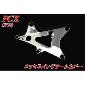 ホンダ PCX JF28 スイングアームカバー メッキ 新品 バイクパーツセンター|bike-parts-center