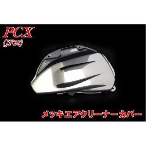 ホンダ PCX JF28 エアクリーナーカバー メッキ 新品 バイクパーツセンター|bike-parts-center
