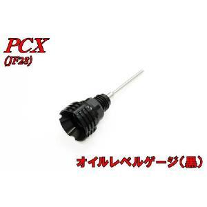 ホンダ PCX JF28 オイルレベルゲージ 黒 【アウトレット】 バイクパーツセンター|bike-parts-center