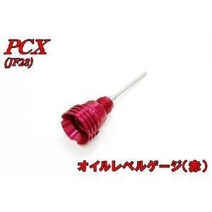 ホンダ PCX JF28 オイルレベルゲージ 赤 【アウトレット】 バイクパーツセンター|bike-parts-center