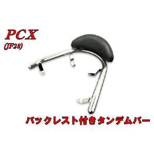 ホンダ PCX タンデムバー バックレスト付き バイクパーツセンター|bike-parts-center