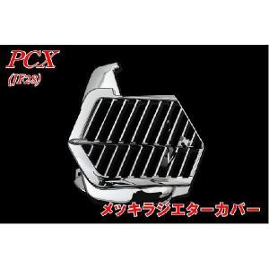 ホンダ PCX JF28 メッキラジエターカバー 新品 カバー バイクパーツセンター|bike-parts-center