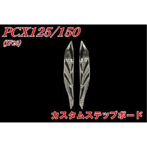 ホンダ PCX125 JF28 ステップボード B級品 バイクパーツセンター|bike-parts-center