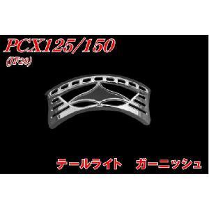 ホンダ PCX125/150 JF28 メッキテールレンズカバー ガーニッシュ 新品 テールランプ バイクパーツセンター|bike-parts-center