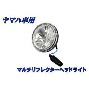 汎用 Φ180 マルチリフレクターヘッドライトヤマハ車用 新品 バイクパーツセンター|bike-parts-center