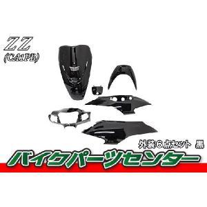 スズキ ZZ CA1PB 外装セット 6点 黒 ブラック 新品 バイクパーツセンター bike-parts-center
