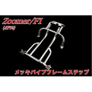 ホンダ ズーマー FI AF58 メッキパイプフレームステップ Zoomer バイクパーツセンター|bike-parts-center