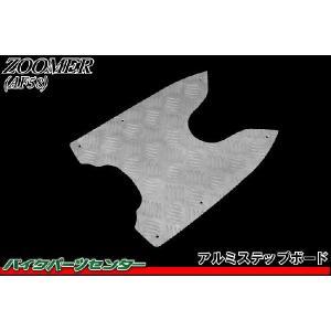 ズーマー/FI AF58 アルミステップボード ビス付属 バイクパーツセンター|bike-parts-center