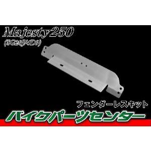 マジェスティ250 SG20J 4D9 フェンダーレスキット【アウトレット】 バイクパーツセンター bike-parts-center