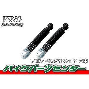 YAMAHA/ヤマハ VINO(ビーノ) 5AU SA10J サスペンション フロント 2本セット