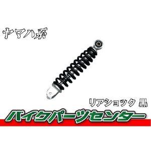 ヤマハ 50ccスクーター用 スポーツリアショック 黒 新品 バイクパーツセンター|bike-parts-center