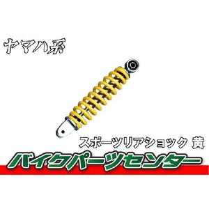 50ccスクーター用 スポーツリアショック 黄 新品 バイクパーツセンター|bike-parts-center