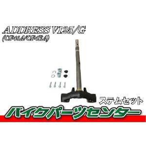 スズキ アドレスV125/G CF46A ステム(ブラケット)+ボルトセット 新品 バイクパーツセンター|bike-parts-center