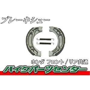 ホンダ ブレーキシュースーパーカブ50 マグナ50 エイプ/DX フロント/リア 新品 バイクパーツ...