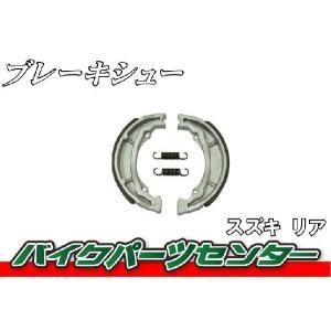スズキ レッツ2  リア ブレーキシュー 新品 ZZ  アドレスV125/G レッツ4 バイクパーツセンター|bike-parts-center
