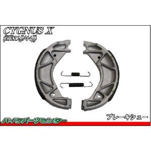 シグナスX SE12J/SE44J リアブレーキシュー cygnus バイクパーツセンター|bike-parts-center