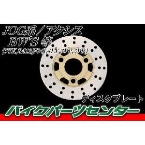 ヤマハ ジョグ系 ブレーキディスクローター 2号 新品 バイクパーツセンター|bike-parts-center