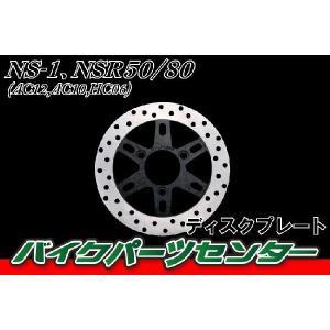 ホンダ NS-1 NSR50/80 ブレーキディスクローター フロント用 12号 新品 バイクパーツセンター|bike-parts-center